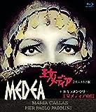王女メディア 2Kレストア版+ドキュメンタリー 王女メディアの島...[Blu-ray/ブルーレイ]
