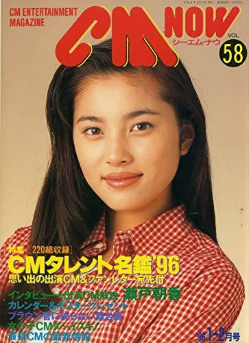 CM NOW シーエム・ナウ Vol 58 特集 CMタレント名鑑 96