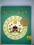 ちいさいおうち (1981年) (岩波の子どもの本)