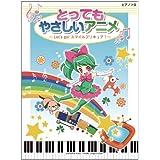 ピアノソロ とってもやさしい アニメ ~Let's go ! スマイルプリキュア~