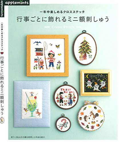 Embroidery for the Mini Frame (Japanese Edition)