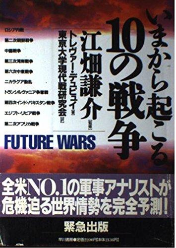 いまから起こる10の戦争