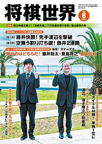 将棋世界 2021年8月号(付録セット) [雑誌]