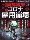 週刊東洋経済 2020年6/27号 [雑誌]