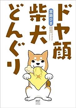 [宮路ひま]のドヤ顔柴犬どんぐり (コミックエッセイ)