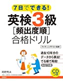 CD付 7日でできる! 英検3級〔頻出度順〕合格ドリル (高橋書店の英検シリーズ)