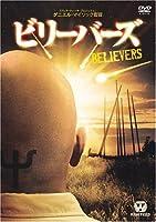ビリーバーズ [DVD]