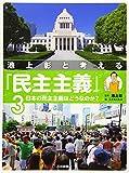 池上彰と考える「民主主義」(3) 日本の民主主義はどうなのか?