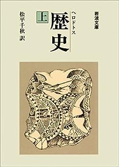 [松平 千秋]のヘロドトス 歴史 上 (岩波文庫)