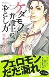 ケダモノ弁護士のおとし方 (ミッシィコミックスYLC Collection)