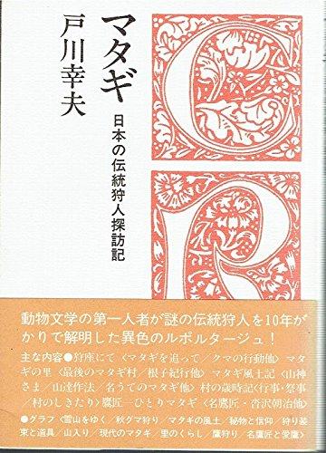 マタギ―日本の伝統狩人探訪記 (クロスロード選書)