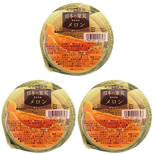 【九州旬食館】 日本の果実 お試しセット 熊本県産 メロン ゼリー 155g× 3個 詰め合わせ セット ギフト