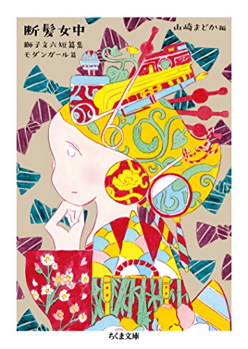 断髪女中 ──獅子文六短篇集 モダンガール篇 (ちくま文庫)