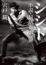 表紙: シシド 小説・日活撮影所 (角川文庫) | 宍戸 錠