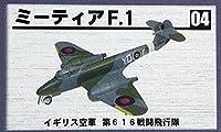 1144 ミーティアF.1 イギリス空軍 第616戦闘飛行隊 4 初期ジェット機コレクション エフトイズ