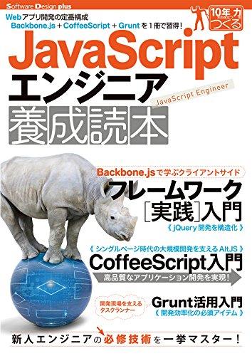 JavaScriptエンジニア養成読本[Webアプリ開発の定番構成Backbone.js+CoffeeScript+Gruntを1冊で習得!]の詳細を見る