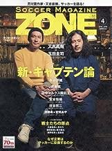 サッカーマガジンZONE 2016年 04 月号 [雑誌]