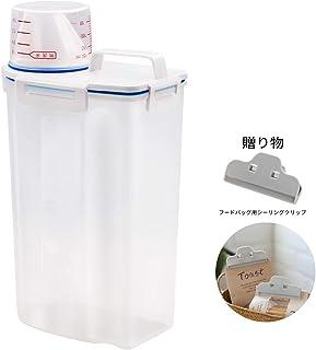 YINGYU ードストッカー 密閉フードストッカー 保存容器 密閉 プラスチック犬猫小動物用 (ブルー)