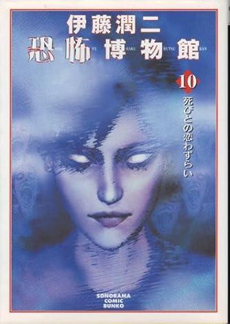 伊藤潤二恐怖博物館 10 死びとの恋わずらい (ソノラマコミック文庫 い 64-10)