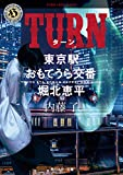 TURN 東京駅おもてうら交番・堀北恵平 (角川ホラー文庫)