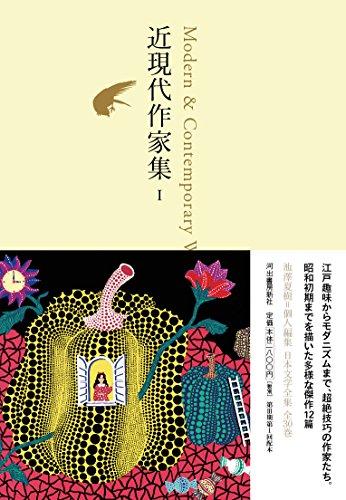 近現代作家集 I (池澤夏樹=個人編集 日本文学全集26)