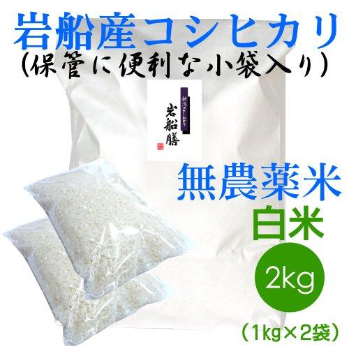 【おにぎりに最適!】新潟の米作り名人 田村さんのアイガモ無農薬米 白米2kg 無洗米