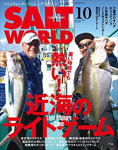 SALT WORLD(ソルトワールド) 2021年10月号 Vol.150[雑誌]