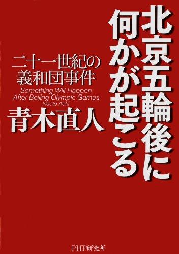 北京五輪後に何かが起こる 二十一世紀の義和団事件