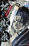 地獄楽 7 (ジャンプコミックス)