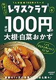 レタスクラブ Special edition ほぼ100円の大根・白菜おかず