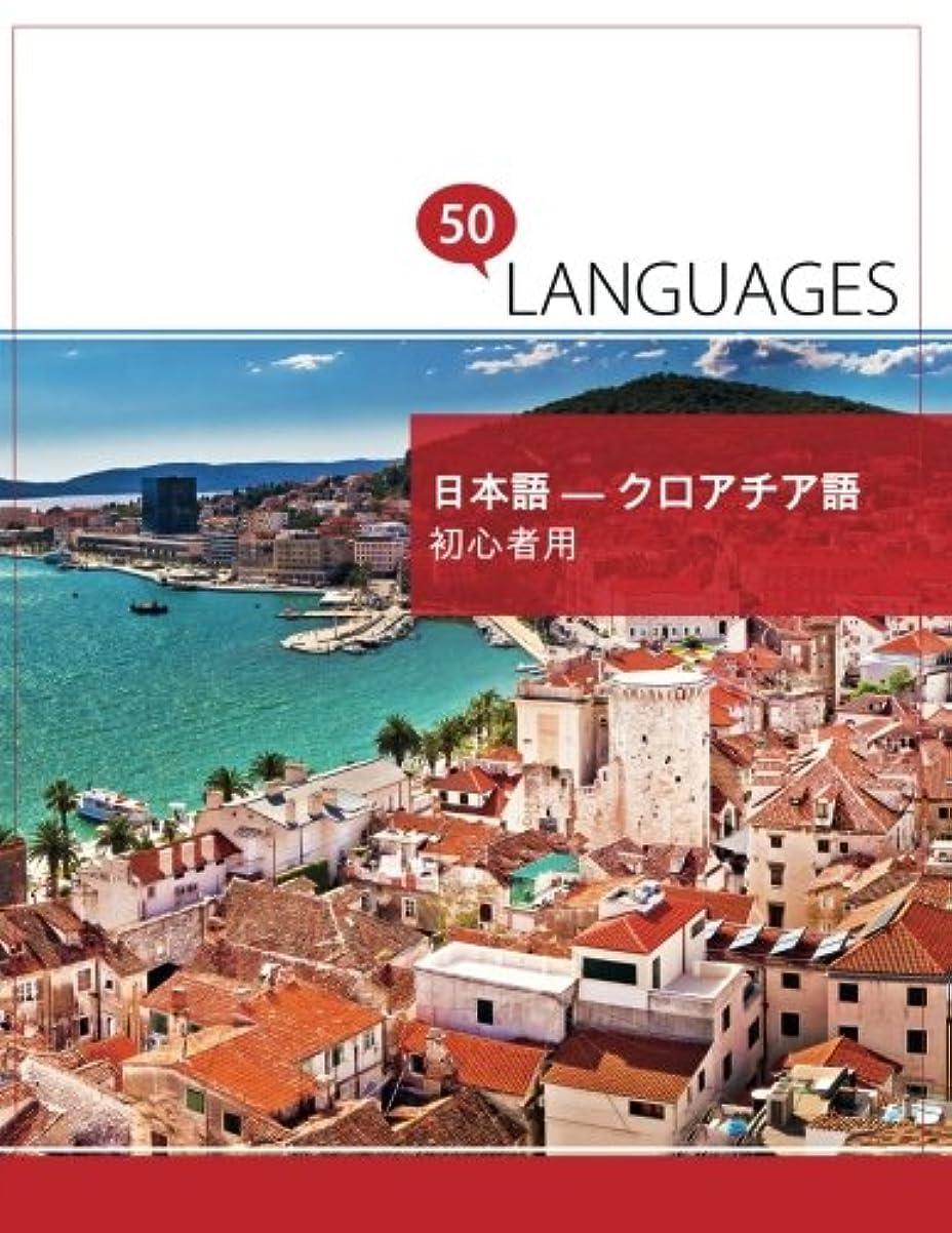 イソギンチャク不忠厚い日本語 - クロアチア語 初心者用: 2ヶ国語対応