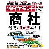 週刊ダイヤモンド 2020年5/16号 [雑誌]