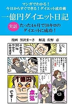 [佐野 恵]のマンガでわかる!一億円ダイエット日記