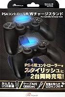 PS4コントローラ用 Wチャージスタンド