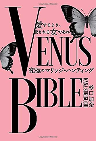 愛するより、愛される女であれ VENUS BIBLE 究極のマリッジ・ハンティング