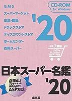 日本スーパー名鑑'20(2020年)CD-ROM版 (<CDーROM>(Win版))