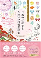 日本の伝統美とかわいい和柄素材集 文様・墨絵・筆文字・地紋・イラスト