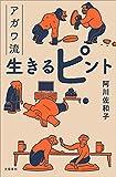 アガワ流生きるピント (文春e-book)