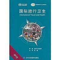 国际旅行卫生(中国国际旅行卫生保健协会)(W)