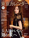 東京カレンダー2020年4月号