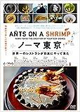 ノーマ東京 [DVD] image