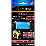 """PlayStation オフィシャルライセンス商品 PS Vita (PCH-1000/2000) 用 高品質""""ファインティアラ""""使用 フィルム 『プレミアムフィルム艶』 for PlayStation Vita"""