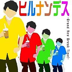 meiyo「ヒルナンデス - Brand New Break Time! -」の歌詞を収録したCDジャケット画像