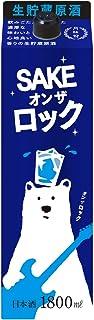 【やや甘口/ロックがおすすめ】SAKE オンザ ロック パック 月桂冠 [ 日本酒 京都府 1.8L ]