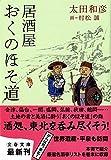 居酒屋おくのほそ道 (文春文庫)