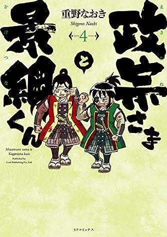 政宗さまと景綱くん 4 (SPコミックス)