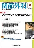 関節外科 -基礎と臨床 2019年9月号 特集:ワンステップアップ膝周囲骨切り術