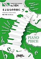 ピアノピースPP1634 さよならの今日に / あいみょん (ピアノソロ・ピアノ&ヴォーカル)~日本テレビ「news zero」テーマ曲 (PIANO PIECE SERIES)