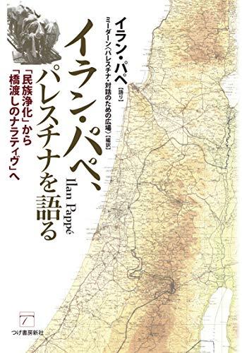 イラン・パペ、パレスチナを語る─「民族浄化」から「橋渡しのナラティヴ」へ