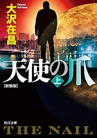 天使の爪 上 新装版 (角川文庫)